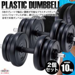 【ダンベル 10kg 2個セット】【送料無料】鉄人倶楽部 プラスチックダンベル10kg 2個セット/KW-770st/ダンベル、10kg×2個セット、ウエイ