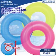 MOLUSKO カラー浮き輪91cm/36077/浮き輪、浮輪、うきわ、海、海水浴、子供