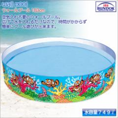 MOLUSKO ウォールプール183cm/55030/プール、リングプール、子供用プール、壁プール、空気不要、