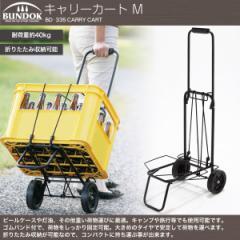 BUNDOK キャリーカートM/BD-335/キャリーカート、折りたたみ、軽量、旅行用品、ゴムひも付き、アウトドア、ショッピングカート、キャリ
