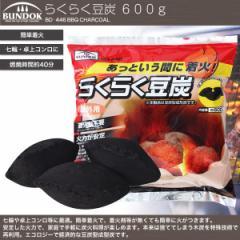 BUNDOK らくらく豆炭 600g/BD-446/炭、着火剤、スターター、燃料、バーベキュー、BBQ、七輪、七厘、らくらく炭