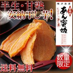 安納芋 干し芋 種子島産 無添加 甘熟干し芋『あん蜜姫』150g×2袋セット 予約開始