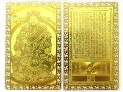 【護符】【雑貨卸屋】護符 カード (金属製) 財神到 80x50mm 守護符 メール便OK