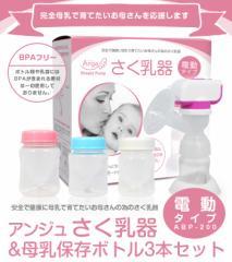 【送料無料】アンジュスマイル 搾乳器(さく乳器)電動 搾乳機&母乳保存ボトル3本セットABP-200AngeSmile Breast Pump