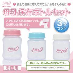 【送料無料】アンジュスマイル 母乳保存ボトルセット 3本セット 搾乳器(さく乳器)電動 搾乳器対応ABP-200BAngeSmile Breast Pump