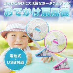 夏のおでかけに ストローラーファン 扇風機 ベビーカー ベビーカー用扇風機 2電源対応(単三電池/USB電源)携帯 扇風機 クリップ 小型