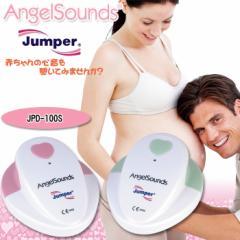 胎児超音波心音計エンジェルサウンズJPD-100SAngelsounds