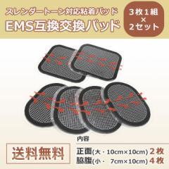 【代引・日時指定不可】スレンダートーン対応 EMS互換交換パッド 3枚×2セット スレンダートーン エボリューション 交換パッド