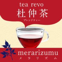 【メール便】 杜仲茶 ティーレボ メラリズム 5包 黒ショウガ 唐辛子 ダイエットティー ダイエット茶 ダイエット お茶 ティーパック