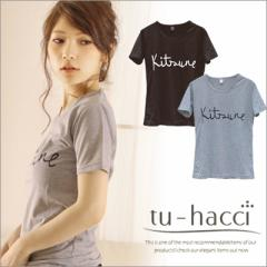 【tu-hacci】シンプルロゴTシャツブラック/グレー【ルームウェア】
