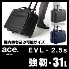 エース ジーンレーベル EVL-2.5s ビジネスキャリーバッグ 26L〜31L 機内持ち込み S エキスパンダブル 拡張機能 出張 ビジネスバッグ エー