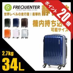 スーツケース 機内持ち込み 軽量 フリクエンター ウェーブ 34L キャリーケース キャリーバッグ FREQUENTER 1-622