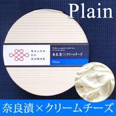 【予約販売】1〜2週間以内に発送。10日以上賞味期限があるものをお届けいたします。SALON DE AMBRE  奈良漬×クリームチーズ Plain(プ