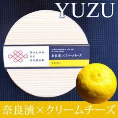 【予約販売】1〜2週間以内に発送。10日以上賞味期限があるものをお届けいたします。SALON DE AMBRE  奈良漬×クリームチーズ YUZU(柚