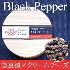 【予約販売】1〜2週間以内に発送。10日以上賞味期限があるものをお届けいたします。SALON DE AMBRE  奈良漬×クリームチーズ Black Pep