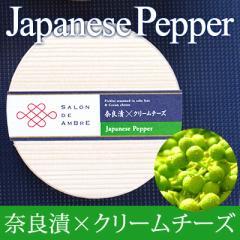【予約販売】1〜2週間以内に発送。10日以上賞味期限があるものをお届けいたします。SALON DE AMBRE  奈良漬×クリームチーズ Japanese