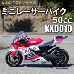 ミニレーサーバイク レーシングバイク 50cc 4サイ...