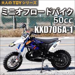 ミニオフロードバイク モトクロスバイク 50cc 2サ...