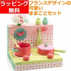 おままごと キッチン セット ままごとセット 3歳 4歳 5歳 誕生日プレゼント 女の子 DJECO パステルクッカー 出産祝い 木のおもちゃ 木製