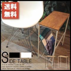 【送料無料】サイドテーブル 木製 ヴィンテージアンティーク 北欧 デザイン シンプルナイトテーブル ソファサイドテーブルマガジンラック