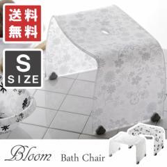 バスチェア Sサイズ フィルロ お風呂チェア 風呂イス 浴室チェア 滑り止め加工
