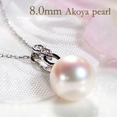 【送料無料】【8.0mm】あこや本真珠 ダイヤモンド ネックレス ペンダント チェーン付 K18WG 真珠 K18 6月 8ミリ
