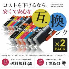 (2セット販売)CANON BCI-351XL+350XL/6MP 6色セット×2 互換インク ICチップ付 (増量版)(ゆうメール送料無料)