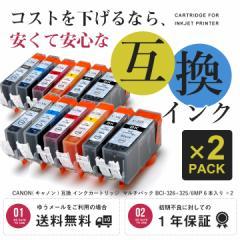 (2セット販売)Canon キャノン BCI-326+325/6MP 6本入り×2 残量表示 OK マルチパック 互換インク (ゆうメール 送料無料) ICチップ付き