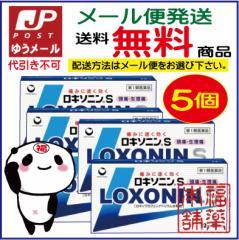 【第1類医薬品】☆ロキソニンS(12錠×5個)[ゆうパケット・送料無料]