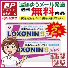 【第1類医薬品】☆ロキソニンSプラス(12錠×2個)[ゆうパケット・送料無料]