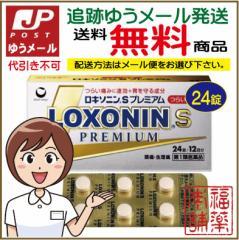 【第1類医薬品】☆ロキソニンSプレミアム(24錠)[ゆうパケット・送料無料]