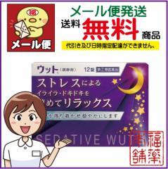 【第(2)類医薬品】ウット鎮静剤(12錠)[ゆうパケット・送料無料]