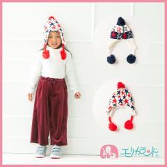 【送料無料】帽子 / ニット帽子 / 耳付き帽子(フリース付き) 【52cm〜54cmサイズ】 ER792