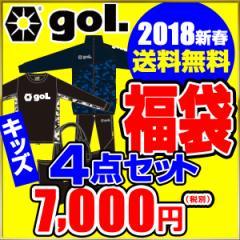 2018新春福袋 ゴル GOL キッズ/ジュニア 数量限定 4点セット 先行予約 12月上旬入荷予定
