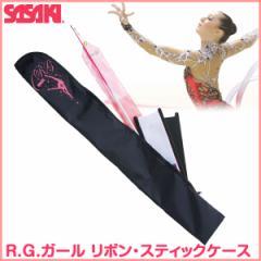 ササキスポーツ(SASAKI) 新体操 グッズ R.G.ガール リボン・スティックケース カバーケース AC-52(送料無料)