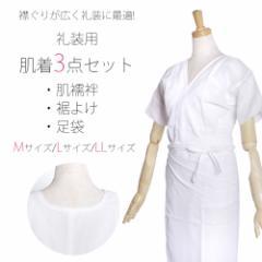 【肌襦袢+裾よけ+足袋】和装肌着 3点セット 礼装用 婚礼用 襟ぐり広め 選べる M/L/LL 3サイズ 和装下着