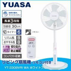 扇風機 ユアサ リビング扇風機 リモコン付き YT-3308VRI WA ホワイトブルー 送料無料