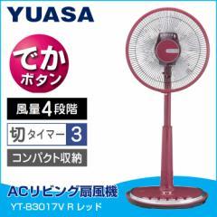 扇風機 ユアサ ACリビング扇風機 YT-B3017V R レッド 送料無料