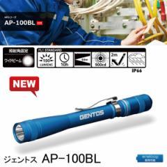 NEW ジェントス ペンライト AP-100BL LEDライト エネループ使用可能