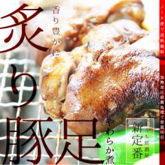 【送料無料】1000円 ポッキリ  炙りとんそく のやわらか煮 150g×3 焼き立ての豚足を真空パック おつまみにも最適なてびちを送料無料で