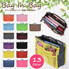 バッグインバッグ 収納たっぷり 全13色 大きめ 小さめ インナーバッグ レディース バッグ 男女兼用 旅行 整理 通帳入れ バックインバック