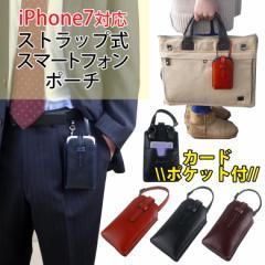 スマートフォンポーチ iPhone7 スマホポーチ メンズ スマホポーチ 革製 メンズ ストラップ式スマホポーチ 2466 スマホポーチ メンズ