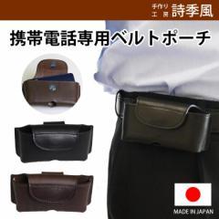 携帯電話ケースベルト携帯電話ケース 革 ガラケーケース ベルト 本革 日本製 詩季風 横型携帯電話ケース SH080