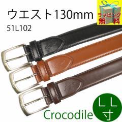 ベルト メンズ 超ロング 紳士ベルト LL 大きいサイズ ビジネスベルト 無料ラッピング CROCODILE(クロコダイル) ロングベルト 51L102