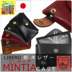 MINTIA レザーケース ミンティアケース 日本製 LIBERO(リベロ) 栃木レザー ミンティアケース LB-114