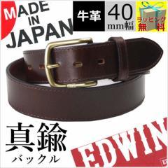 ベルト メンズ 本革 メンズベルト 1枚革 メンズベルト ブランド EDWIN(エドウイン) 真鍮40mm日本製ベルト 0111037