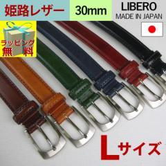 送料無料 ベルト メンズ ロング メンズベルト L ビジネスベルト メンズ LIBERO(リベロ) 姫路レザーベルト(30mm幅・Lサイズ) LY-953L
