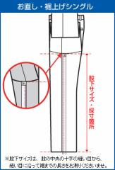 裾上げシングル・ステッチ仕上げ(ジーンズ・カジュアルパンツ)(当店販売商品限定)