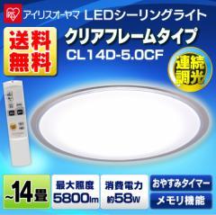 LEDシーリングライト 本体 5.0シリーズ クリアフレーム CL14D-5.0CF 14畳 調光 5800lm 天井照明 天井器具 アイリスオーヤマ 送料無料
