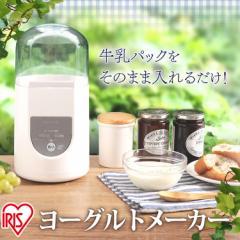 ヨーグルトメーカー IYM-011送料無料 牛乳パック タイマー アイリスオーヤマ プレーンヨーグルト カスピ海ヨーグルト ヨーグルト 自家製